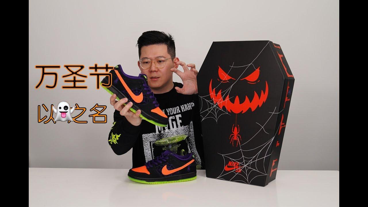 Unboxing Nike Sb Dunk Low Halioween Night Of Mischief Special Pack Youtube