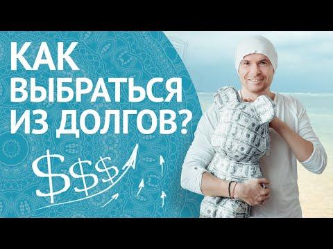 Как Отдать Долги? Как Избавиться от Кредитов?