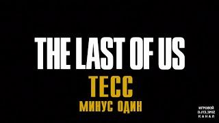 6 - Видео прохождение The Last of Us Remastered - ТЕСС / МИНУС ОДИН (PS4) (No comments)