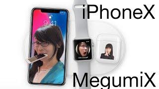 iPhoneXはアップル史に残る最高のプレゼンだった