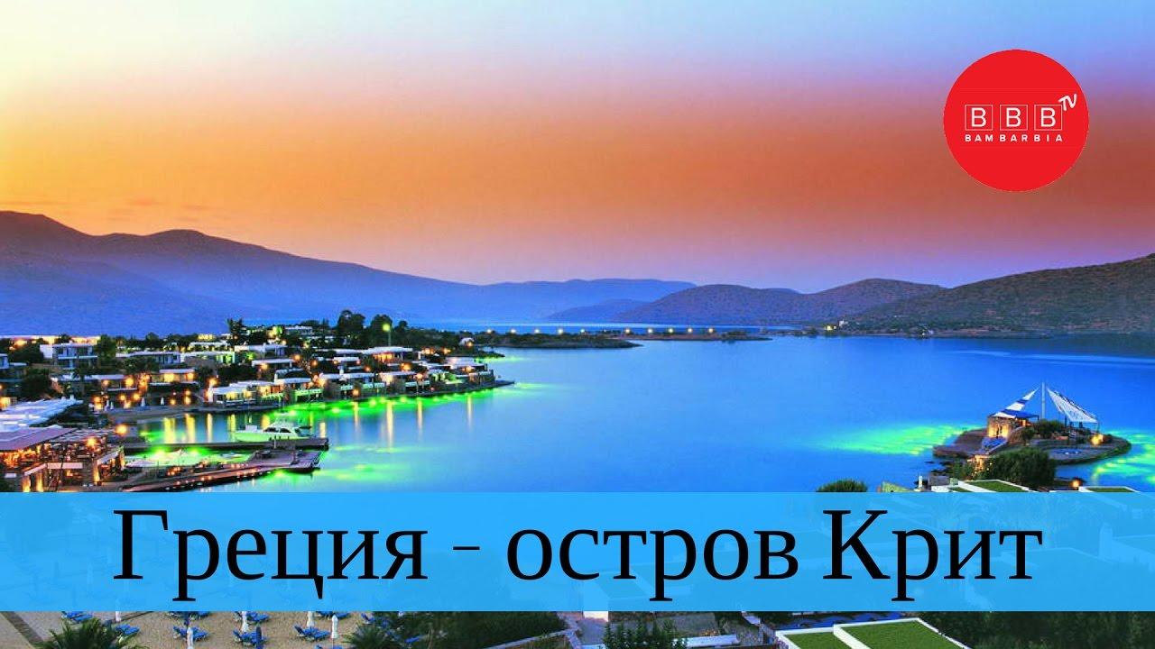 Aldemar Knossos Royal Family Resort 5* - обзор отелей Крита .