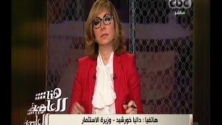وزيرة الاستثمار: طرح الشركات الحكومية في البورصة بداية 2017 | المصري اليوم
