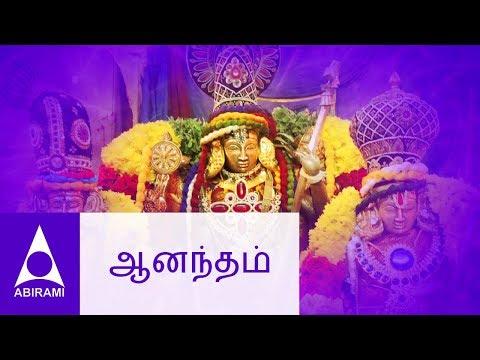 Anandam ( ஆனந்தம் ) | Tamil Wedding Songs | Thirumana Padalgal | Best Classical Wedding Songs