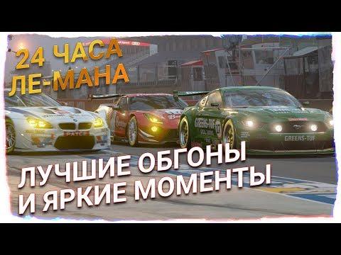 Лучшие обгоны и яркие моменты с Ле-Мана. Gran Turismo thumbnail