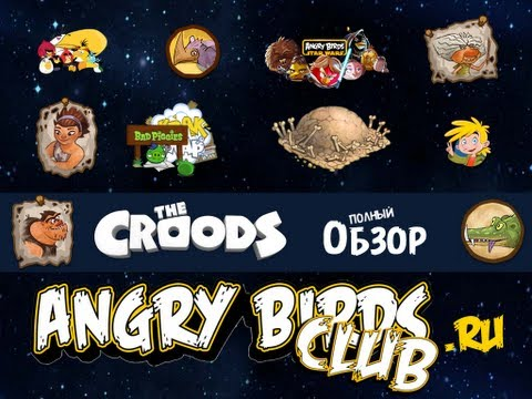 The Croods - Обзор игры Семейка Крудс