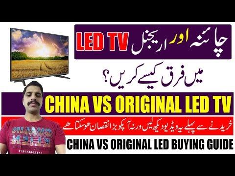China LED Tv Vs Original LED Tv Difference   Best LED Tv Buying Guide