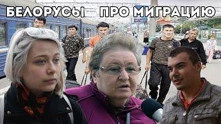 Белорусы про беженцев: «Нам они не нужны!»