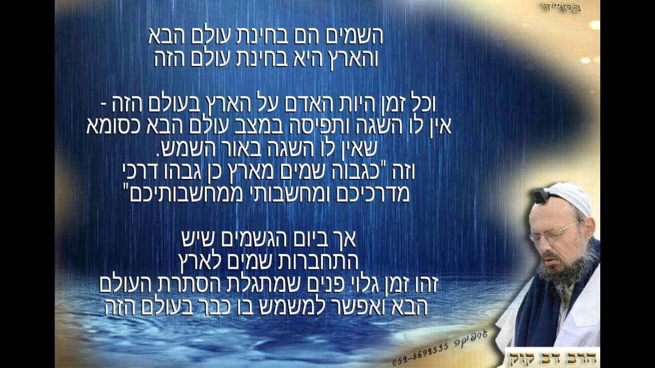 גשם הגאולה - הרב דב קוק