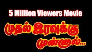 Repeat youtube video Muthal Irravukku Monnaal Tamil  Movie