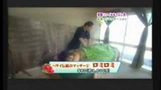 柴田をハワイ風マッサージと占いでおもてなし!(2007/12/15)