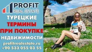 Турецкие термины при покупке недвижимости || Недвижимость в Турции
