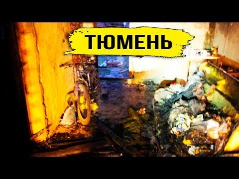 Кого ПОКРОШИЛИ в Тюмени?