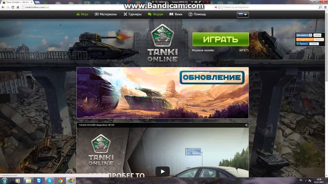 ქართულად გადათარგმნა tanki online