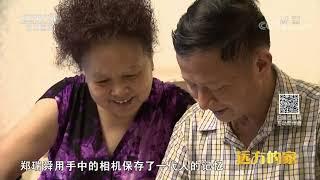 《远方的家》 20191009 长江行(44) 山水丰茂 人文之都  CCTV中文国际