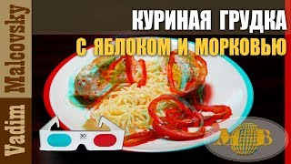 3D stereo red-cyan Рецепт Куриные грудки с яблоком, сыром и морковью в духовке. Мальковский Вадим