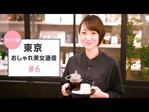 東京おしゃれ美女通信 season2 #6 吉田麻衣子さん - YouTube