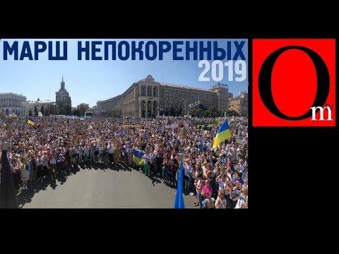 Марш непокоренных 2019. День Независимости Украины