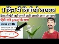 Youtube video viral kaise kare || How To Viral YouTube Video in 2018 Best hindi