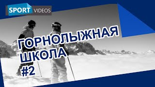 Школа катания на горных лыжах. Урок №2: основные динамические положения