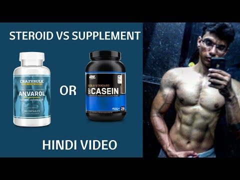 steroid vs supplements | Health and Fitness hindi | steroid | supplement | side effects