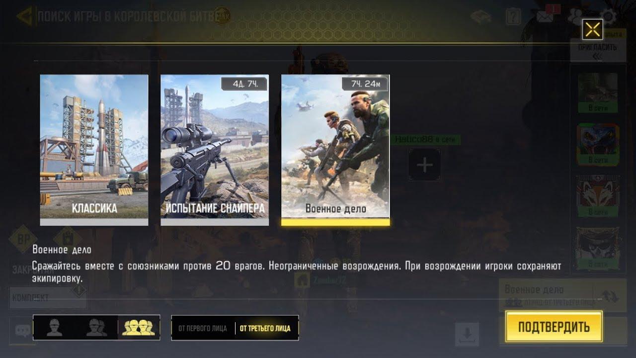 Играю в режим военное дело в call of duty mobile - YouTube