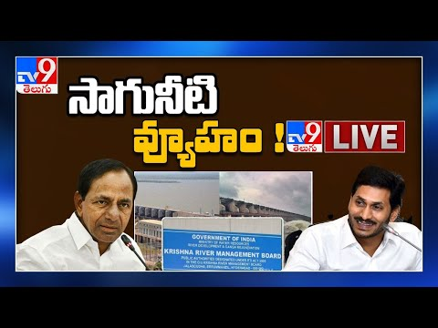 CM KCR Review Meet On Irrigation LIVE - TV9 Exclusive