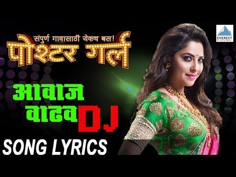 DJ Song (Aawaj Wadaw DJ) with Lyrics - Poshter Girl | Marathi Songs 2016 | Anand, Adarsh Shinde