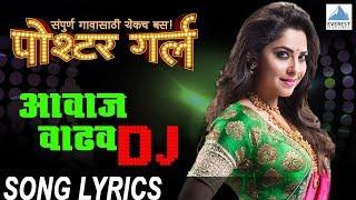 Baixar DJ Song (Awaj Vadhav DJ) with Lyrics - Poshter Girl | Marathi Songs 2016 | Anand, Adarsh Shinde