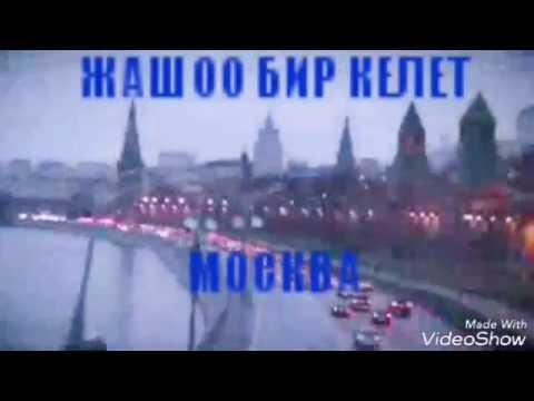 ДОБР ЖАШОО БИР КЕЛЕТ MP3 СКАЧАТЬ БЕСПЛАТНО