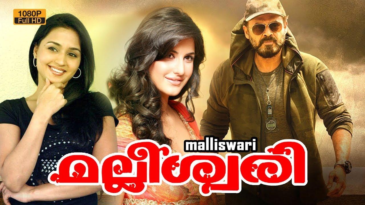 2017 New Telugu Dubbed malayalam Full Movie | Action Romantic Thriller 2017  | New Upload 2017 Latest