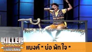 "Killer Karaoke Thailand - แบงค์ ""บ่อ พัก ใจ"" 30-09-13"