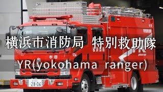 緊急出場!横浜市消防局 特別救助隊:YR(yokohama ranger)