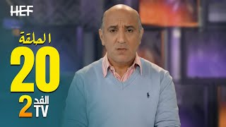 Hassan El Fad : FED TV 2 - Episode 20 | حسن الفد : الفد تيفي 2 - الحلقة 20