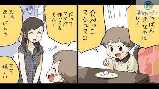 おじさんとマシュマロ漫画 Part 9 Funny Manga Anime.
