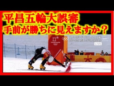 【平昌五輪】男子パラレル大回転で韓国が謎の勝利