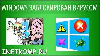 WINDOWS заблокирован вирусом. Что делать?(Dr.Web® LiveDisk: http://www.freedrweb.com/livedisk Загрузка с диска или флешки: http://www.inetkomp.ru/uroki/487-postavit-zagruzku-s-diska-v-bios.html ..., 2015-11-20T04:50:24.000Z)