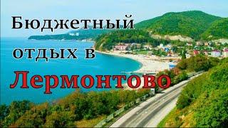 Отдых в Лермонтово Бюджетное жильё за 500 р с человека Море пляж цены обзор Папа Может