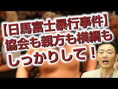 日馬富士の暴行事件:協会も親方も横綱もしっかりして!