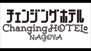 アリスインプロジェクト2016年NAGOYA公演 舞台『チェンジングホテルNAGO...