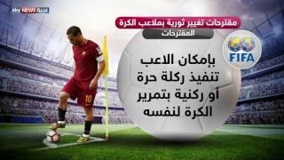 تعديلات ثورية في كرة القدم