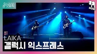 [올댓뮤직 All That Music] 갤럭시 익스프레스 (Galaxy Express) - LAIKA