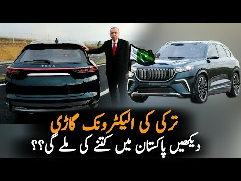 Turkey Electric Car | Turkey Electric Cars Price When Ready For Sale