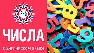 Цифры, числа, дроби в английском языке | Для начинающих