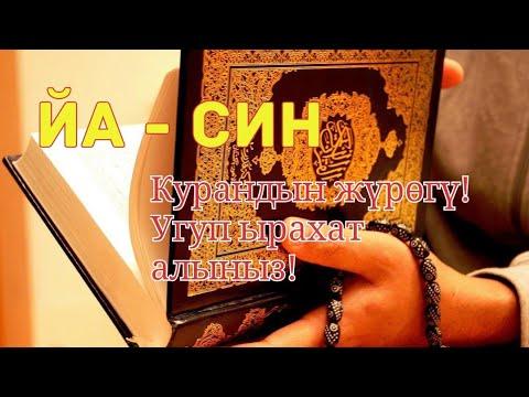 Кыргызча текст суросу ясин сура ясин