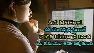 Latest excel tricks 2018  how to convert excel sheet into individual files in telugu  Good info chan