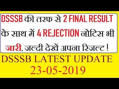 dsssb-की-तरफ-से-दो-final-result-और-चार-रिजेक्शन-नोटिस-जारी,-total-8-new-notice-released
