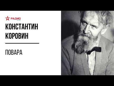 Повара. Константин Коровин. Аудиорассказ