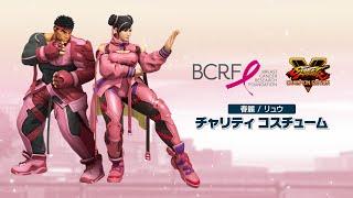 『ストリートファイターV チャンピオンエディション』BCRFチャリティコスチュームトレーラー