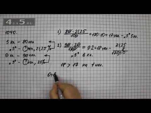 Упражнение 1040. Математика 6 класс Виленкин Н.Я.