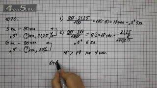 Упражнение 1040. Математика 6 класс Виленкин Н.Я.(Наша группа ВК: ГДЗ Математика Алгебра - https://vk.com/4da5ru Канал на YouTube: ГДЗ Алгебра 7 класс Мордкович - https://www.youtube.c..., 2016-02-10T20:49:06.000Z)